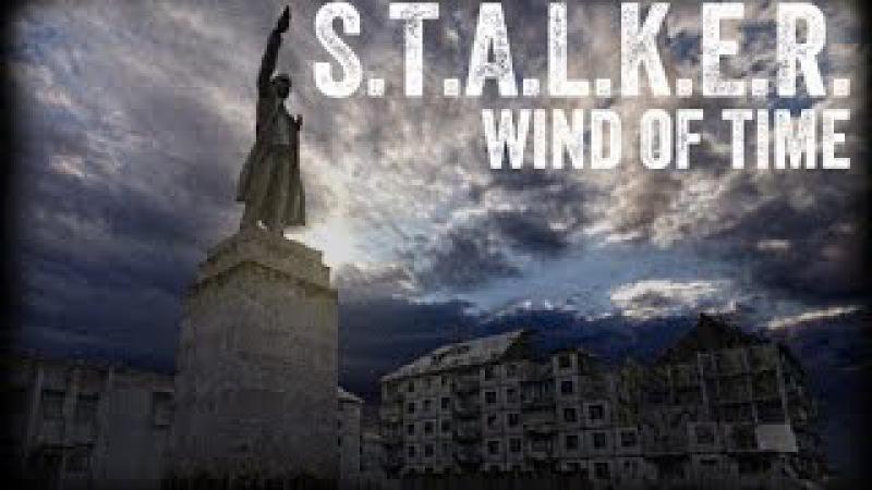 [STREAM]. STALKER Wind Of Time | СТАЛКЕР Ветер Времени. Часть 2.