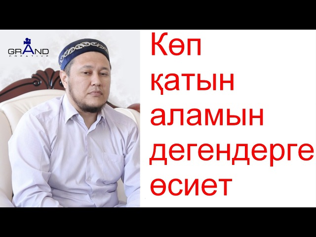 Көп қатын аламын дегендерге өсиет \ Арман Қуанышбаев