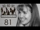 Сериал МОДЕЛИ 90-60-90 с участием Натальи Орейро 81 серия