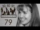 Сериал МОДЕЛИ 90-60-90 с участием Натальи Орейро 79 серия