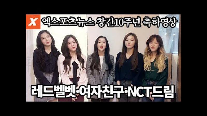 엑스포츠뉴스 창간 10주년 축하영상…레드벨벳·여자친구·NCT 드림(XPORTSNEWS 10th Anniversary Red Velvet, GFRIEND, NCT DREAM)