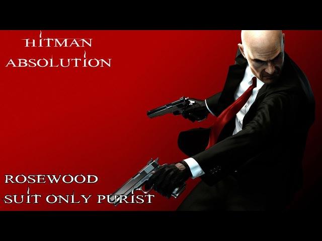 Hitman Absolution прохождение миссия Роузвуд Только костюм смотреть онлайн без регистрации
