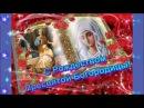 Волшебная видео открытка! С Рождеством Пресвятой Богородицы! Молитва.