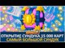 15К карт с самого большого сундука в игре Clash Royale Турнир 250 000 гемов