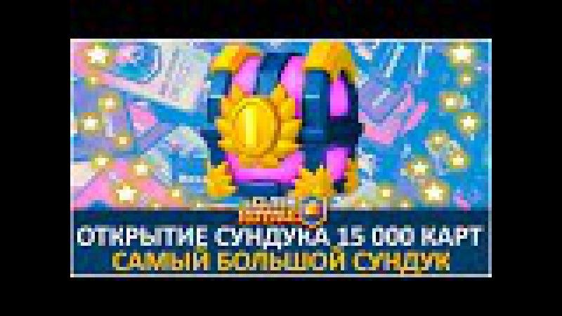 15К карт с самого большого сундука в игре Clash Royale. Турнир 250 000 гемов