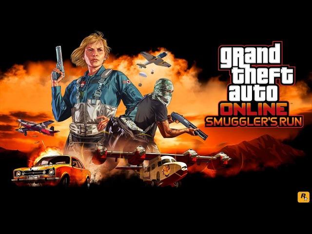 GTA Online Smugglers Run Trailer