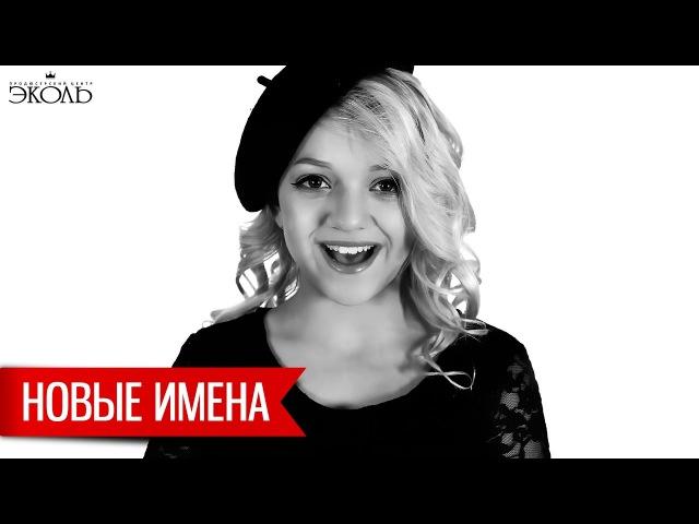 Лейла Бузовкина (15 лет) - кавер Stromae Papaoutai. Сивидов К., Родивилов Н. - www.ecoleart.ru