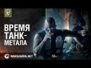 Primo Victoria Официальный клип от Sabaton и World of Tanks