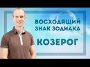 Восходящий знак зодиака Козерог в Джйотиш Дмитрий Бутузов Ведический астроло