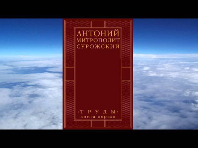 Ч.1 митроп. Антоний (Сурожский) - ТОМ 1 , Труды