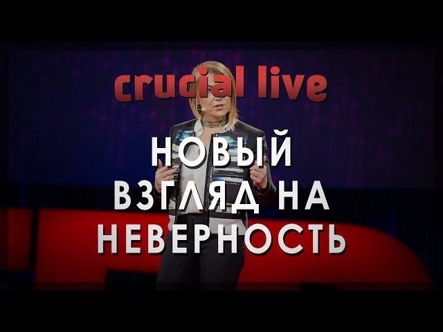 Новый взгляд на неверность - Эстер Перель (TEDxTalks на русском)