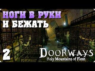 Doorways: Holy Mountains of Flesh. ЧАСТЬ 2. НОГИ В РУКИ И БЕЖАТЬ [1080p 60fps]