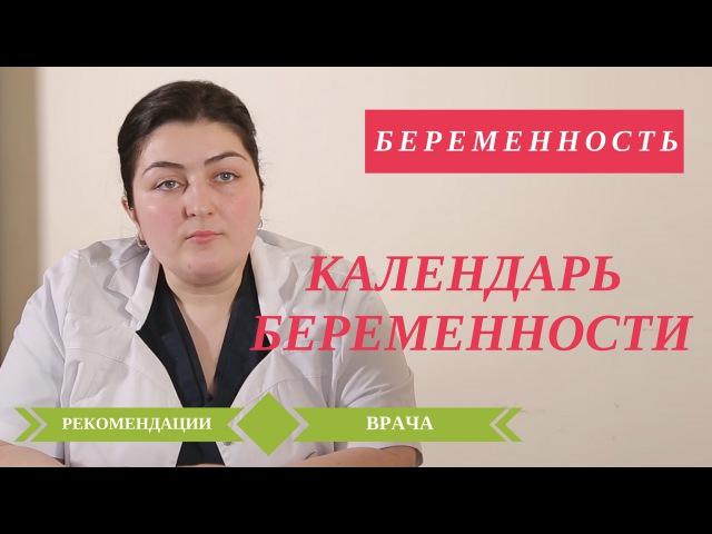 Календарь Беременности. Обследования: ХГЧ. Кровь. Моча. УЗИ. Скрининг 🚺