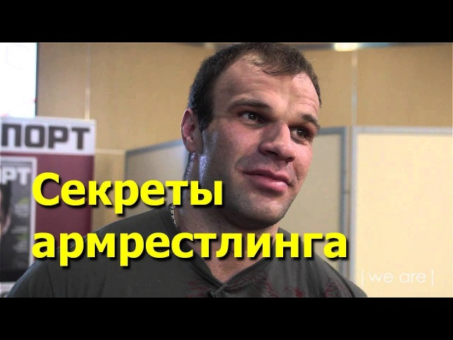 Как победить в борьбе на руках Хитрости армрестлинга от Дениса Цыпленкова