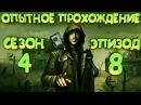 Stalker Online Прохождение 4 сезон 8 серия Аномальная телогрейка Мусорщика