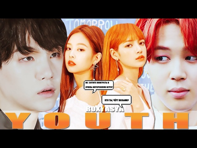 [ FANFICTION STORY TRAILER WATTPAD FICBOOK ] Beautiful Youth ( bts ● blackpink )
