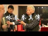 【咏春拳】功夫真传!松的价值!咏春拳高手传授几十年练武心得!苏&#21033