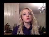 Екатерина Станкевич Ваши волосы-магнит успеха