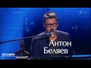 Антон Беляев все выступления в проекте голос России