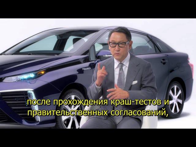 Тойота Мирай 2015 с водородным двигателем смотреть онлайн без регистрации