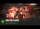 Эхо «ИгроМира 2016». Впечатления Артема Комолятова от Injustice 2