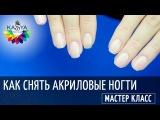 Снятие нарощенных ногтей /Как снять акриловые ногти легко