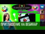 Ступени развития мастера/Соц.Сети как открытая книга/3.03.17
