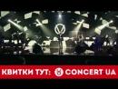 27 июня 2017 года сольный концерт Олега Винника.