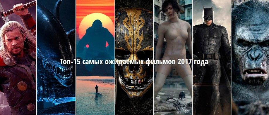 Самые ожидаемые фильмы 2017 года конец 2016  начало 2017