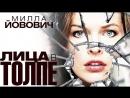 Лица в толпе  Faces in the Crowd (2011) Жюльен Манья [Full HD 1080]