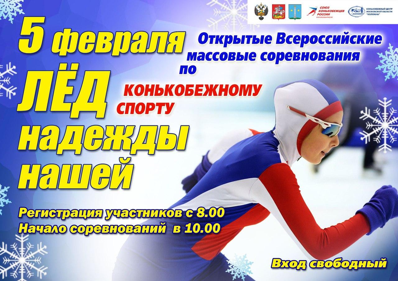 Анонс Всероссийских соревнований «Лёд надежды нашей» 5 февраля 2017г., фото Коломна Спорт