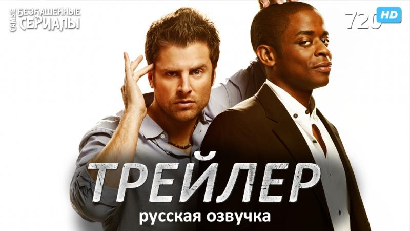 Ясновидец / Psych (1 сезон) Трейлер (ТВ3) [HQ 720]