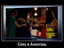 Секс и Алкоголь (Виды кодирования от запоев)