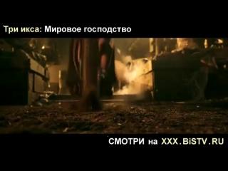 Скачать бесплатна фильм три икса 2017,Саундтрек к рекламе 3 икса мировое господство,Новый 2017 ххх,Скачать фильм xxx мировое гос