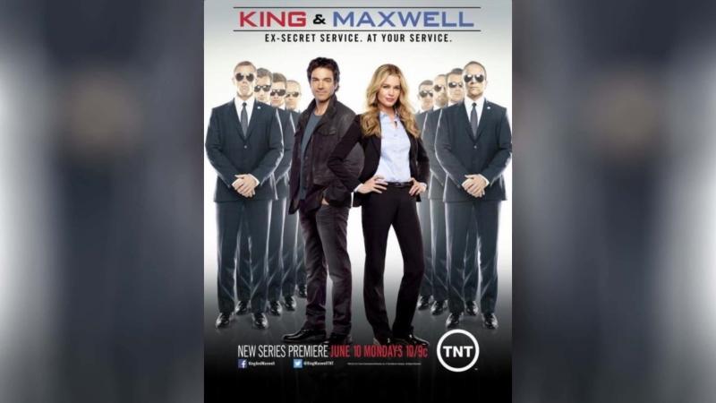 Кинг и Максвелл (2013) | King