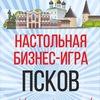 Настольная бизнес-игра Псков - Узнай свой город!