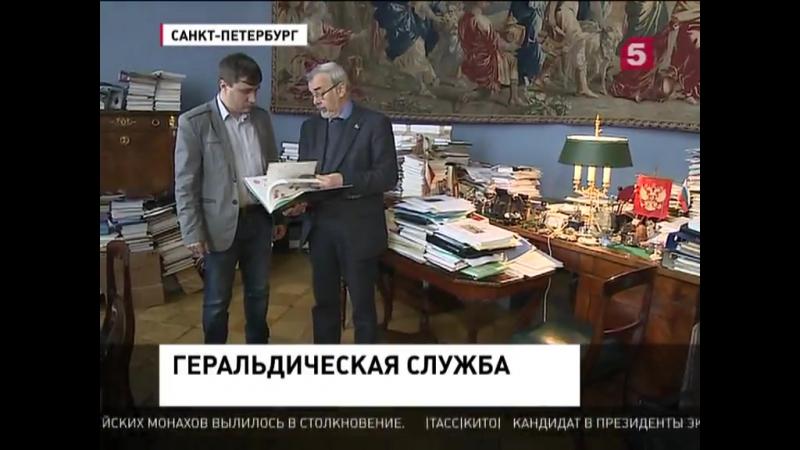 25 лет назад в России возродили геральдическую службу