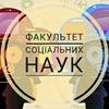 Факультет Соціальних Наук СНУ ім. Л.Українки