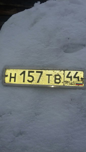 22 февраля в среду в п.Сухоногово найден гос.номер н 157 тв 44 рег.В э
