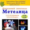 """26.03 Кукольный спектакль """"Метелица"""""""
