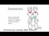 Быстрые свидания в Омске, Live