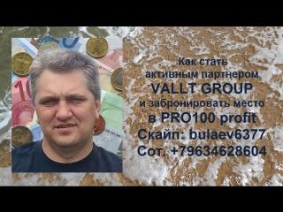 PRO100 profit. Как Зарегистрироватся в VALLT GROUP и забронировать место в PRO100 profit