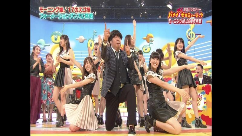 [TV] Morning Musume 20th Anniversary - Tsunku SP (Banana Zero Music 23/09/17)