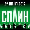 29 июня СПЛИН в Зелёном Театре