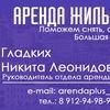 "Агентство недвижимости ""Ухта-АРЕНДА+"""