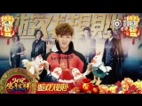 170209 ZTAO @ 电影遊戏规则 Weibo update