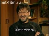 Взгляд (ОРТ, 27.12.1999) Юрий Шевчук