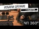 ЧП 360 Дайджест 27 июля Сотрудники ФСБ накрыли банду нацистов