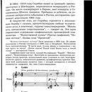 Учебник по отечественной музыкальной литературе ХХ века (О.И.Аверьянова).