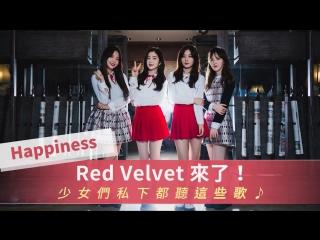 170516 Red Velvet @ KKBOX Taiwan
